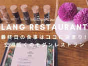 langrestaurantの画像