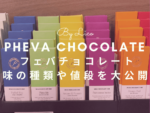 ハノイのフェバチョコレート